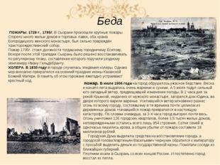 Беда пожар. В июле 1906 года на город обрушилось ужасное бедствие. Весна и на