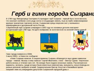 Герб и гимн города Сызрани В 1780 году Императрица Екатерина II учреждает гер