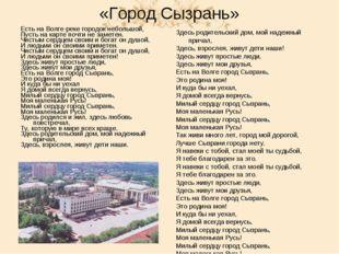 «Город Сызрань» Есть на Волге-реке городок небольшой, Пусть на карте почти н