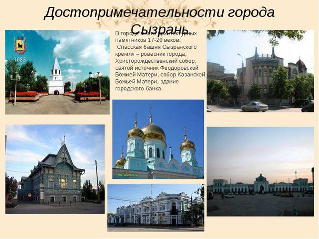 Достопримечательности города Сызрань В городе много архитектурных памятников...