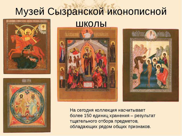Музей Сызранской иконописной школы На сегодня коллекция насчитывает более 150...