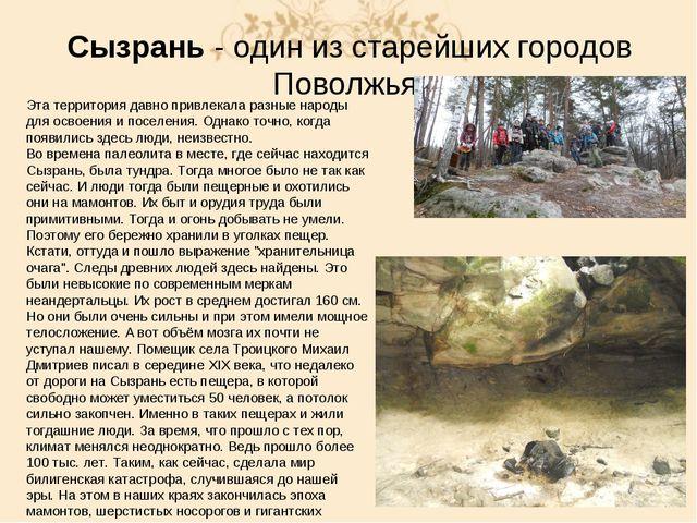 Сызрань- один из старейших городов Поволжья. Эта территория давно привлекала...