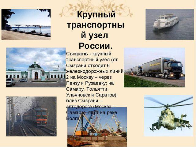Крупный транспортный узел России. Сызрань - крупный транспортный узел (от Сы...