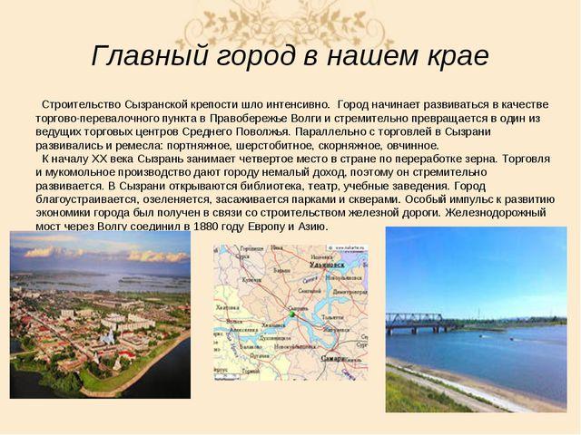 Главный город в нашем крае  Строительство Сызранской крепости шло интенсивно...