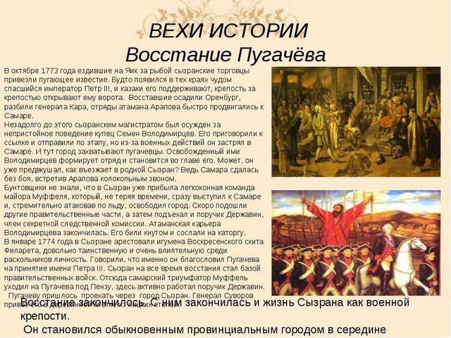 ВЕХИ ИСТОРИИ Восстание Пугачёва В октябре 1773 года ездившие на Яик за рыбой...