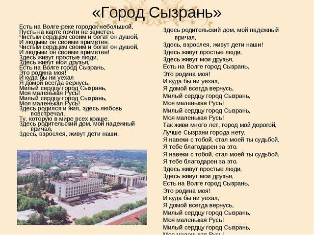 «Город Сызрань» Есть на Волге-реке городок небольшой, Пусть на карте почти н...
