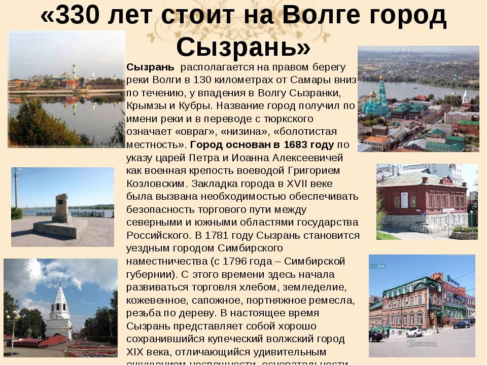 «330 лет стоит на Волге город Сызрань» Сызрань располагается на правом берегу...