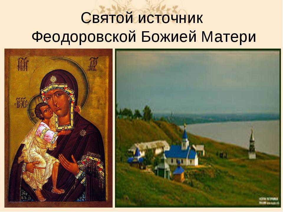 Святой источник Феодоровской Божией Матери