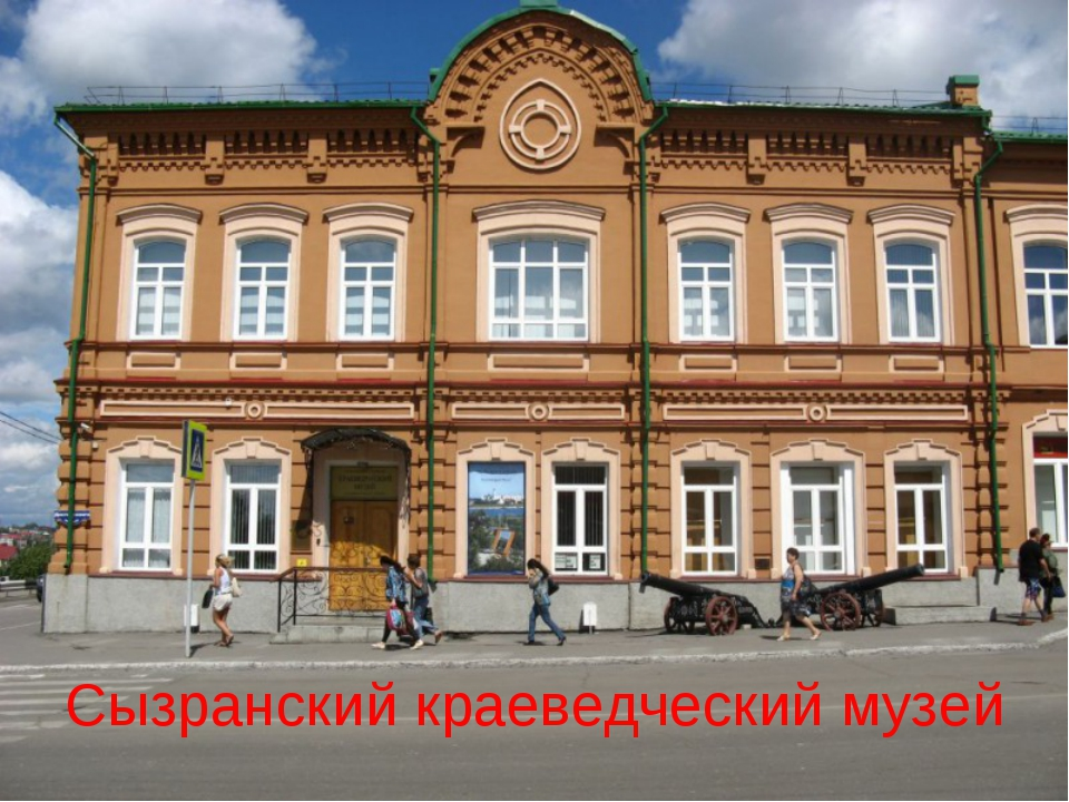 Сызранский краеведческий музей