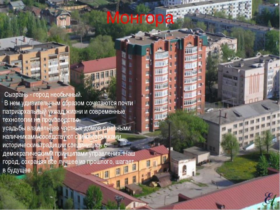 Монгора Сызрань - город необычный. В нем удивительным образом сочетаются почт...