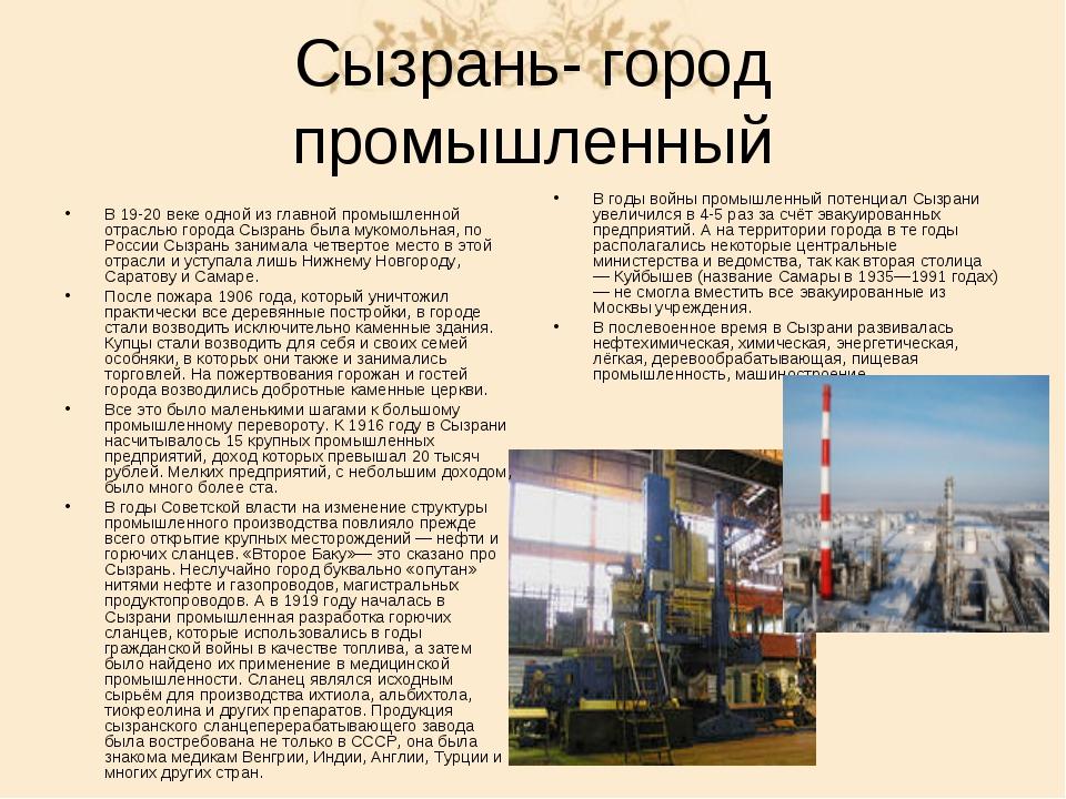 Сызрань- город промышленный В 19-20 веке одной из главной промышленной отрасл...