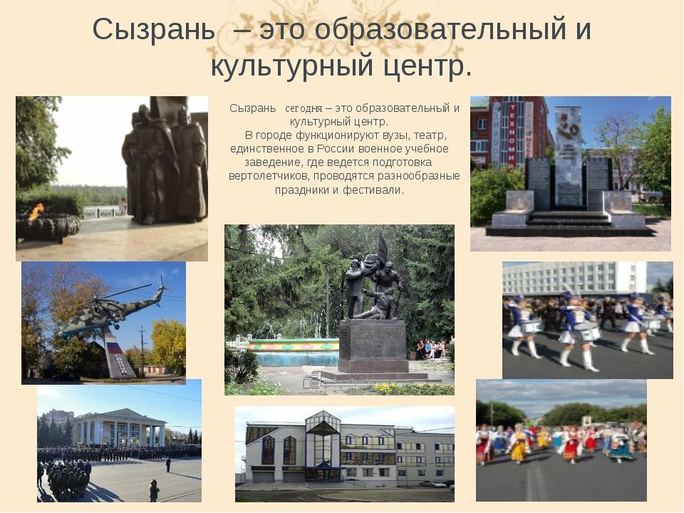 Сызрань – это образовательный и культурный центр. Сызрань сегодня – это обр...