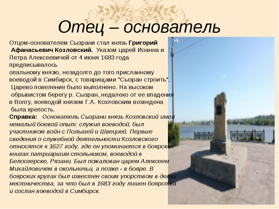 Отец – основатель Отцом-основателем Сызрани стал князь Григорий Афанасьевич К...