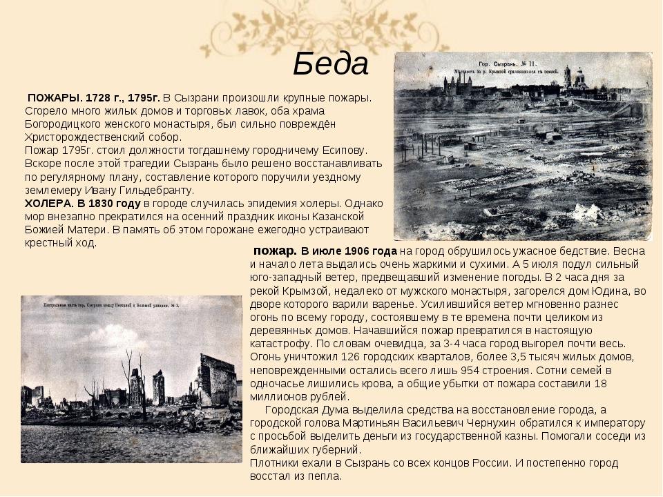 Беда пожар. В июле 1906 года на город обрушилось ужасное бедствие. Весна и на...