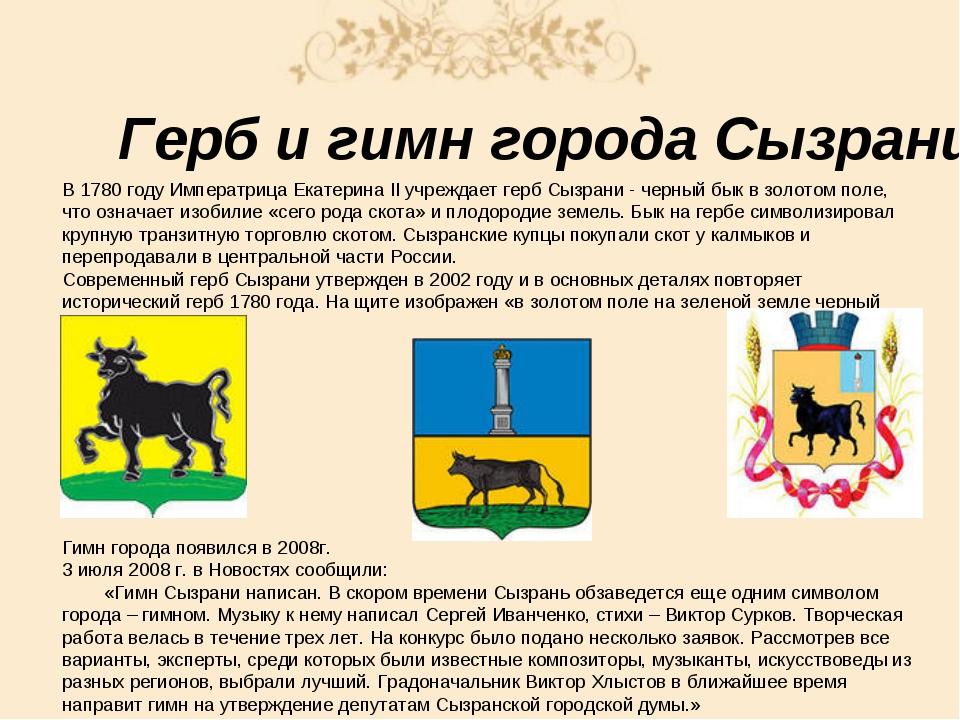 Герб и гимн города Сызрани В 1780 году Императрица Екатерина II учреждает гер...