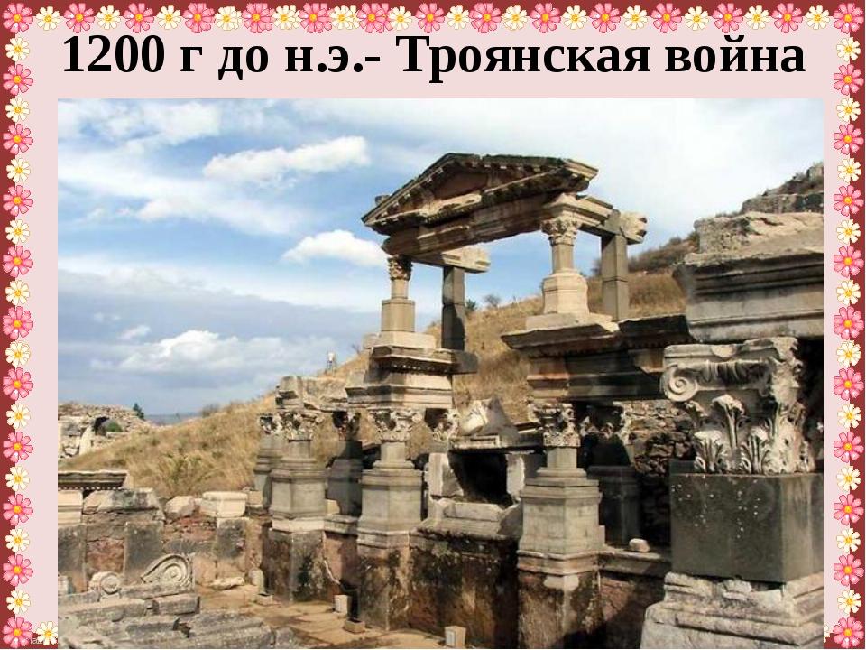 1200 г до н.э.- Троянская война FokinaLida.75@mail.ru