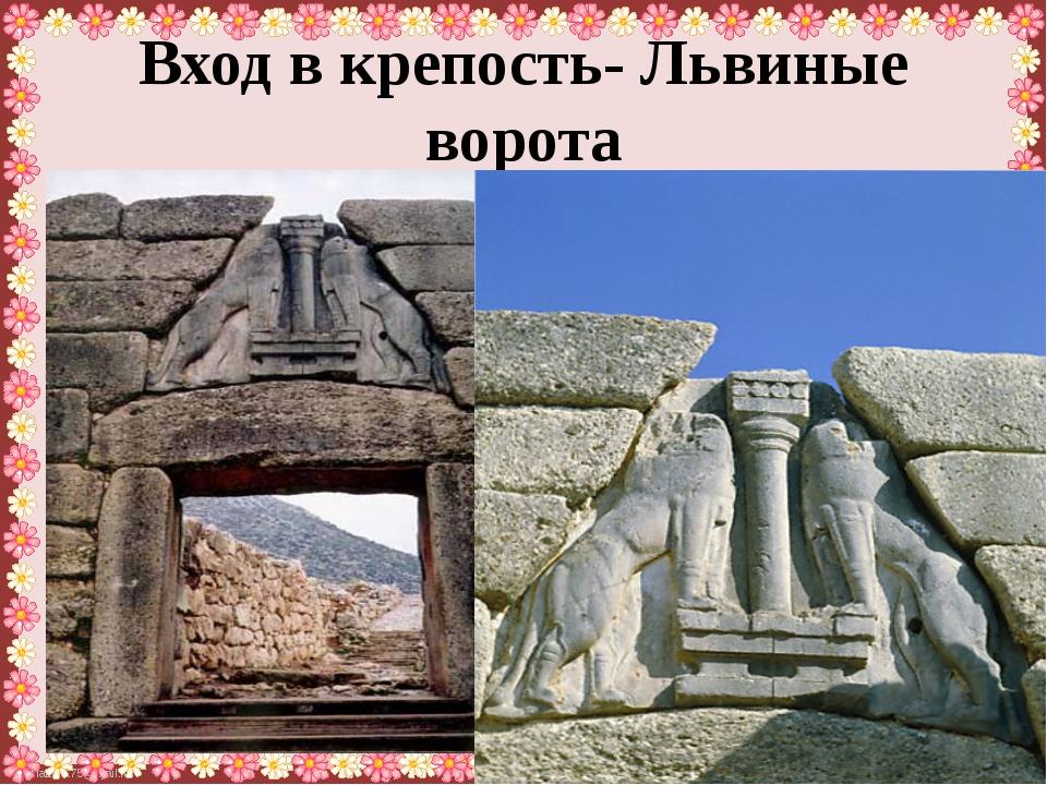 Вход в крепость- Львиные ворота FokinaLida.75@mail.ru