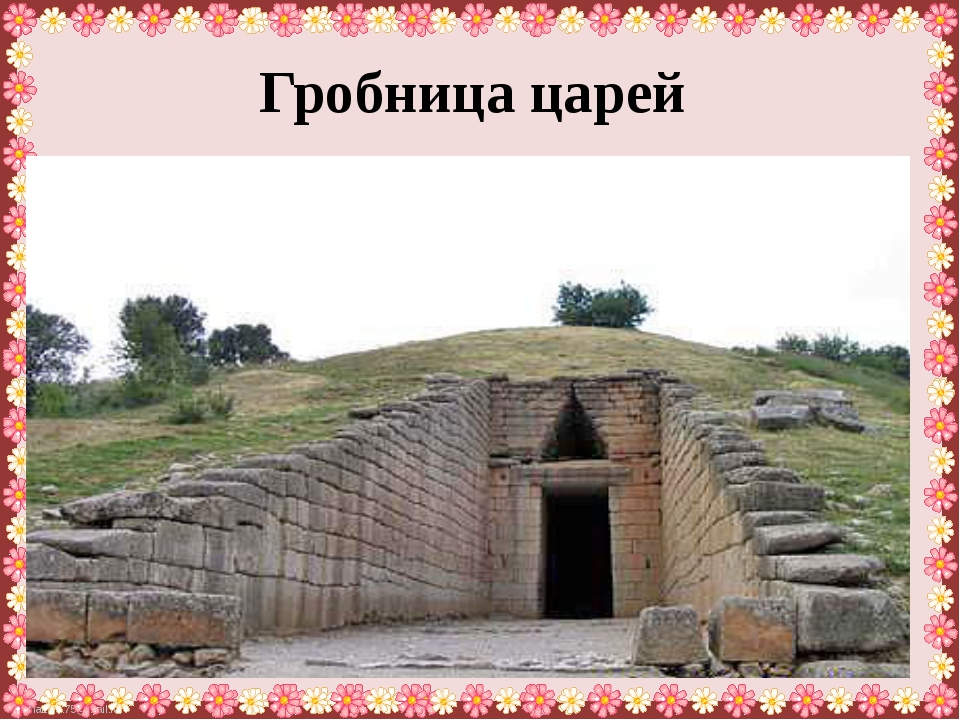 Гробница царей FokinaLida.75@mail.ru