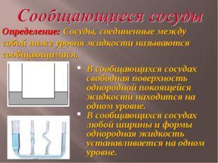 Определение: Сосуды, соединенные между собой ниже уровня жидкости называются