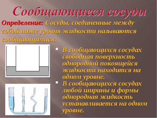 Определение: Сосуды, соединенные между собой ниже уровня жидкости называются...