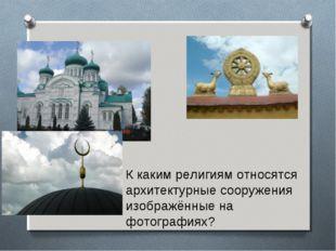 К каким религиям относятся архитектурные сооружения изображённые на фотографи