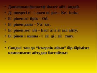 Данышпан философ Фалес айтқандай. Дүниедегі ең үлкен нәрсе – Кеңістік. Бәріне