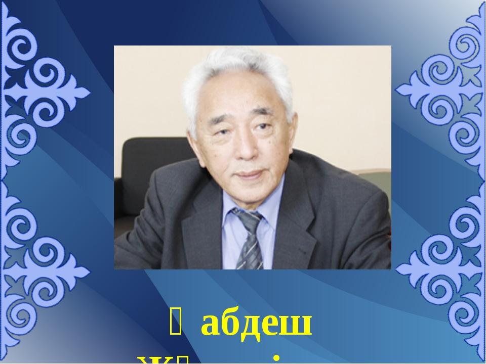 Қабдеш Жұмаділов