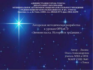 Авторская методическая разработка к урокам ОРКиСЭ «Зимняя пасха. История и тр
