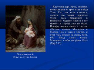 Северетников А. Отдых на пути в Египет Жестокий царь Ирод, опасаясь конкурен