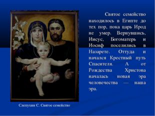 Святое семейство находилось в Египте до тех пор, пока царь Ирод не умер. Вер