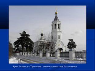 Храм Рождества Христова в подмосковном селе Рождествене.