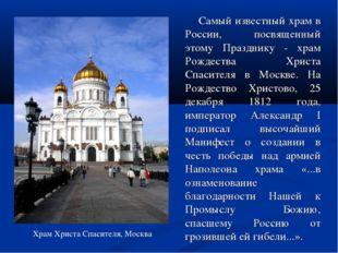 Самый известный храм в России, посвященный этому Празднику - храм Рождества