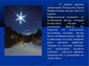 С давних времен символами Рождества были Вифлеемская звезда, ангел и вертеп.