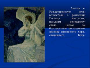 Ангелы в Рождественскую ночь возвестили о рождении Господа пастухам, пасущим