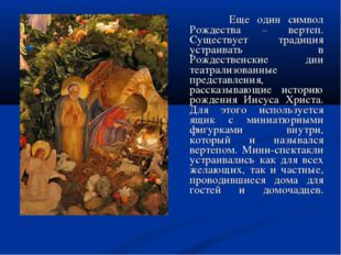 Еще один символ Рождества – вертеп. Существует традиция устраивать в Рождест