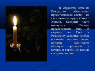 В убранстве дома на Рождество обязательно присутствовали свечи – их свет сим