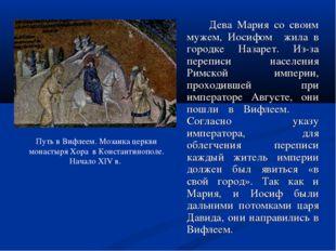 Дева Мария со своим мужем, Иосифом жила в городке Назарет. Из-за переписи на