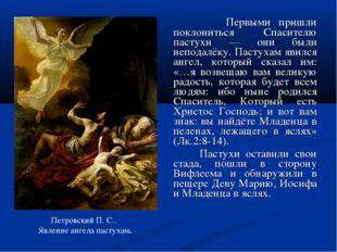 Первыми пришли поклониться Спасителю пастухи — они были неподалёку. Пастухам