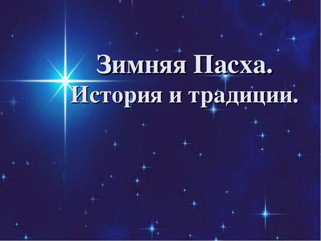 Зимняя Пасха. История и традиции.