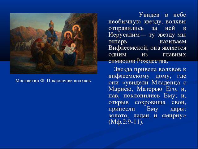 Увидев в небе необычную звезду, волхвы отправились за ней в Иерусалим— ту зв...