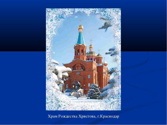 Храм Рождества Христова, г.Краснодар