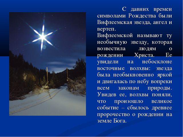 С давних времен символами Рождества были Вифлеемская звезда, ангел и вертеп....