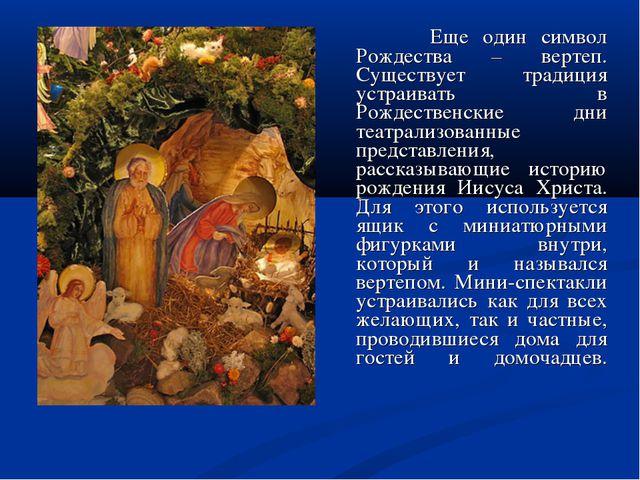 Еще один символ Рождества – вертеп. Существует традиция устраивать в Рождест...
