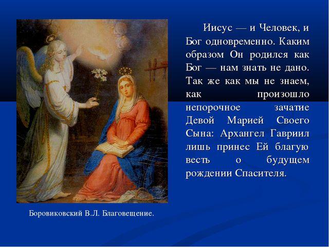 Иисус — и Человек, и Бог одновременно. Каким образом Он родился как Бог — на...