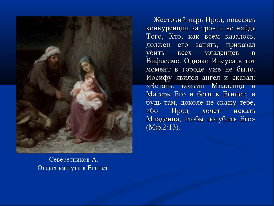 Северетников А. Отдых на пути в Египет Жестокий царь Ирод, опасаясь конкурен...