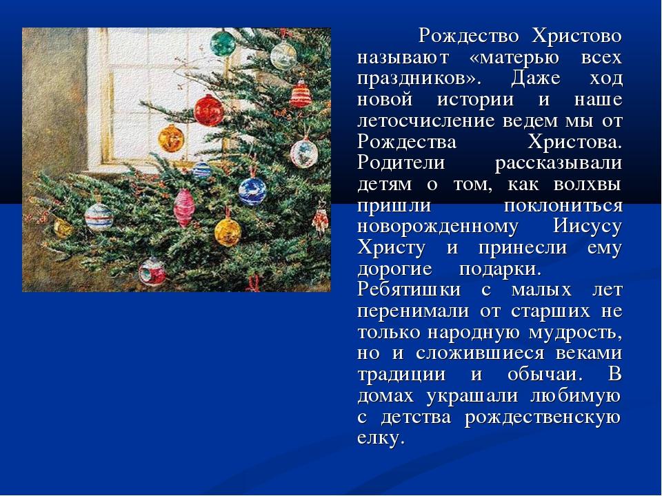 Рождество Христово называют «матерью всех праздников». Даже ход новой истори...