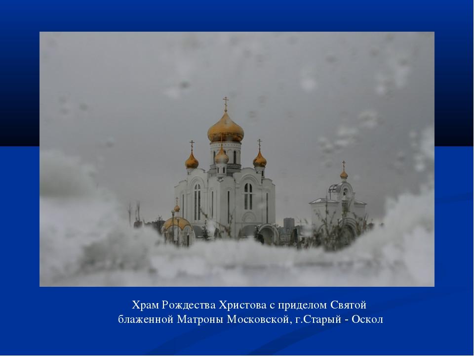 Храм Рождества Христова с приделом Святой блаженной Матроны Московской, г.Ста...