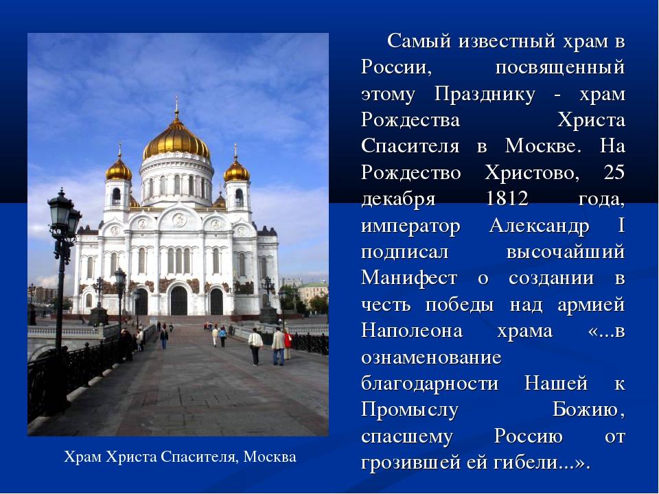 Самый известный храм в России, посвященный этому Празднику - храм Рождества...