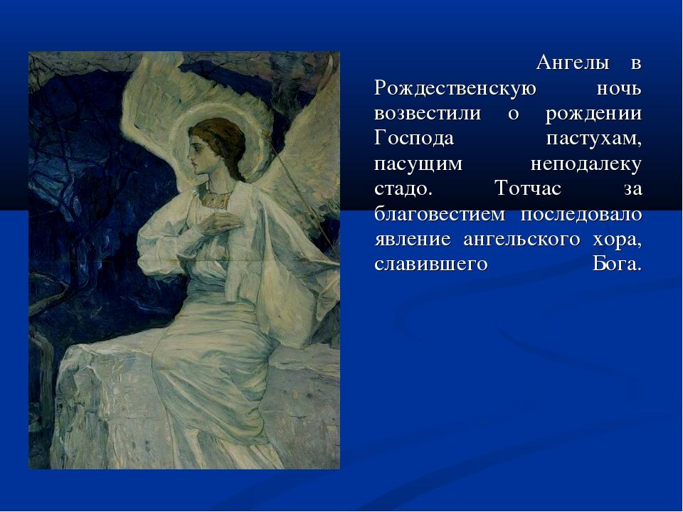 Ангелы в Рождественскую ночь возвестили о рождении Господа пастухам, пасущим...