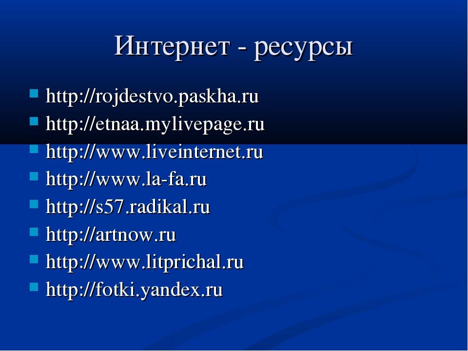 Интернет - ресурсы http://rojdestvo.paskha.ru http://etnaa.mylivepage.ru http...